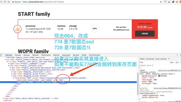 Online.net特价独立服务器神秘码大全及使用方法