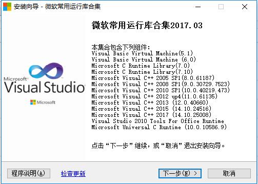 微软常用运行库合集 2018.04.10 更新(32位+64位)
