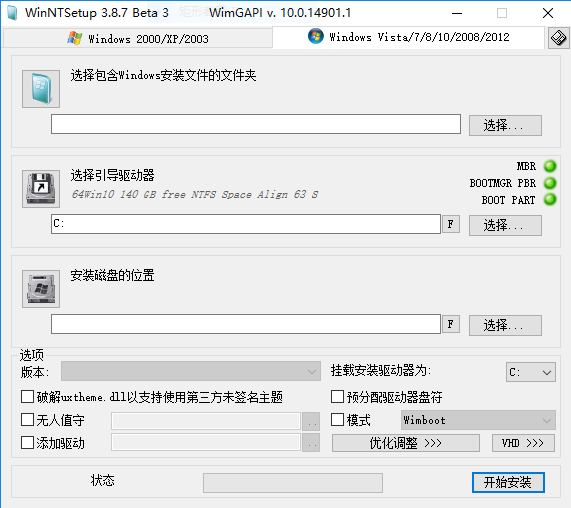 系统安装利器WinNTSetup v3.9.0 Final