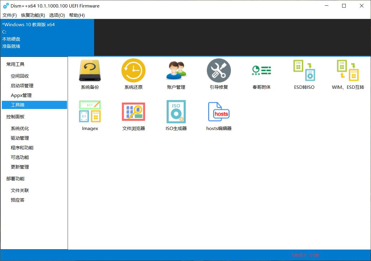 系统工具Dism++ 10.1.1000.100