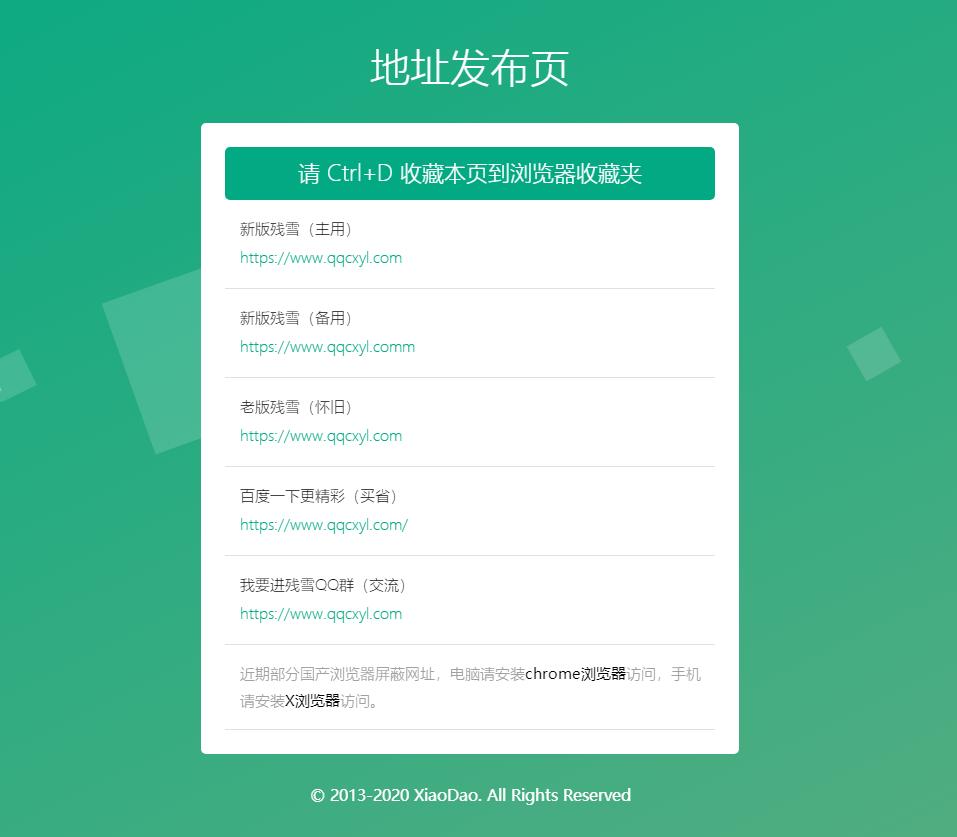 绿色自适应网址发布页源码 体积很小仅9KB