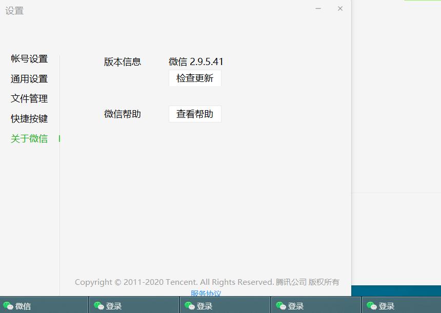 PC微信v2.9.5.41多开防撤回 带有对方已撤回的提示