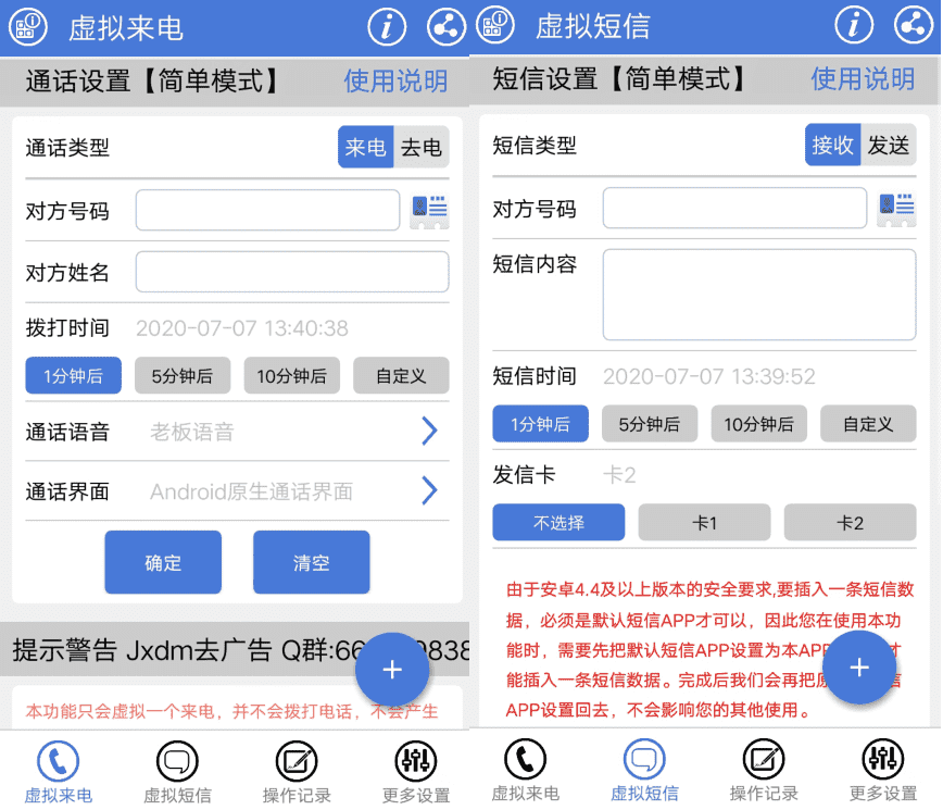 虚拟电话短信v8.6_绿化版