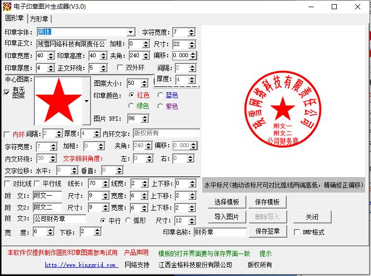 PC公司印章制作器功能齐全 需要的可以试试
