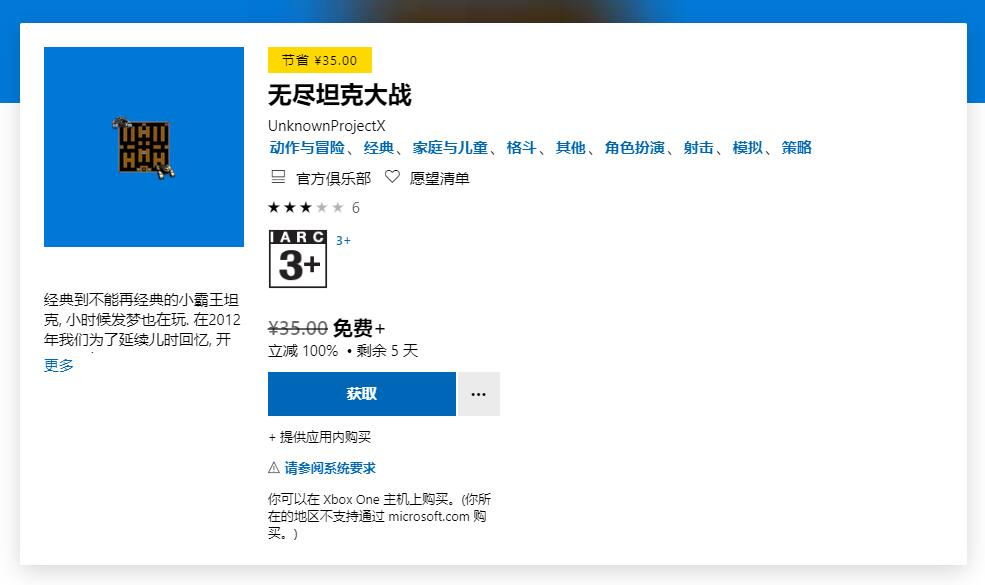 微软商店喜+1《无尽坦克大战》