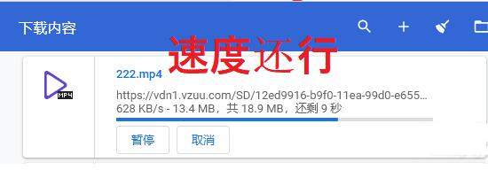 非常好用的浏览器下载插件 适合下载体积小的视频
