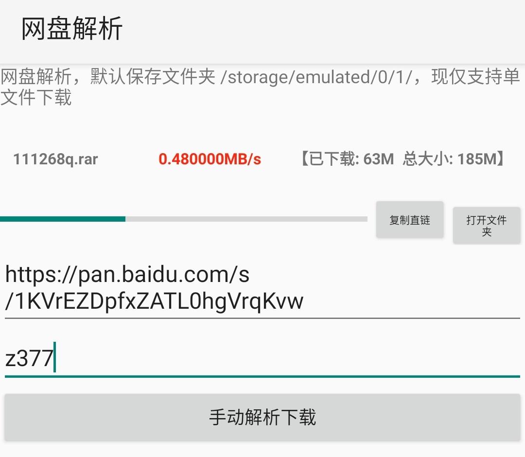 网盘解析v1.0 度盘高速下载器