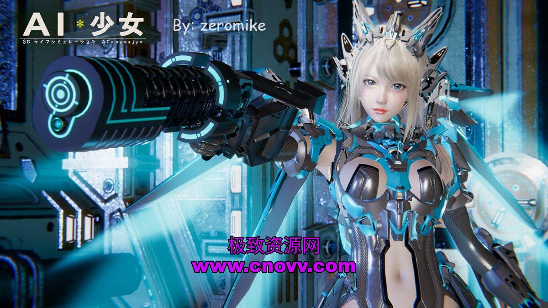 AI少女:璇玑公主 V0.75 完美整合版