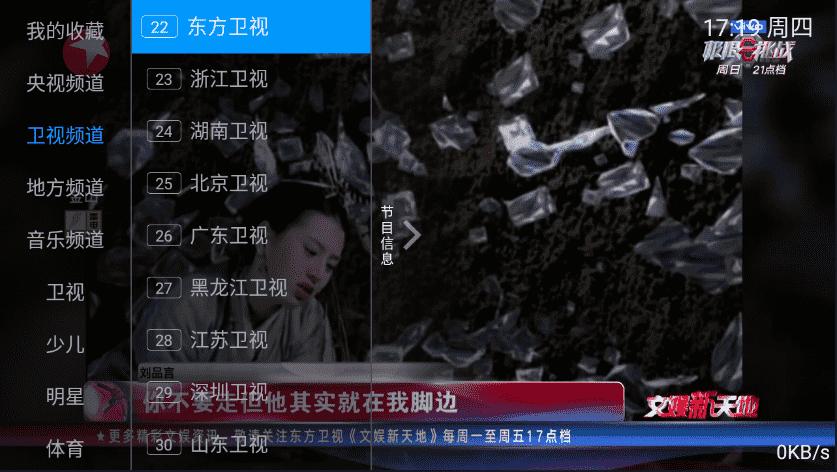环球TV_v2.1.0 电视直播神器