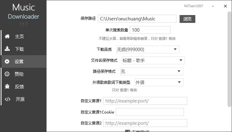 PC端万能音乐下载器v1.17版下载 可下载无损音质音乐 含多源