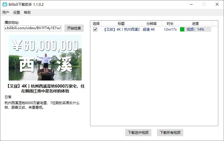 B站视频下载助手v1.1.0.2