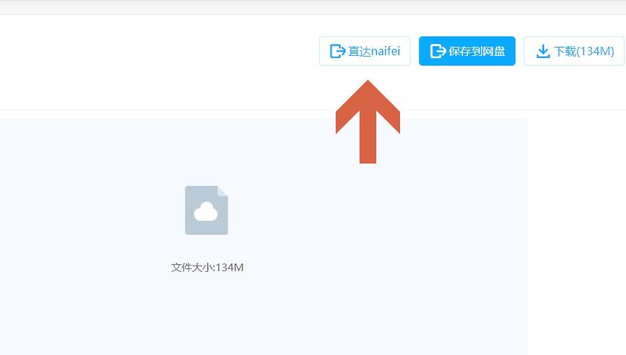 naifei+油猴插件免登录百度网盘直链加速下载