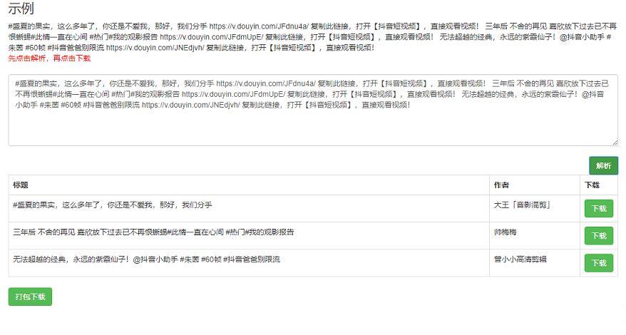 短视频无水印解析网页源码 严禁商业用途