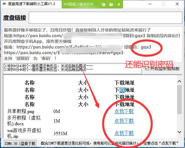 PC端百度网盘不限速下载辅助工具V1.3版下载 无需登录百度网盘
