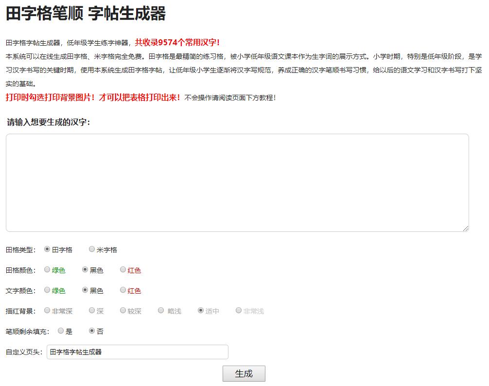 汉字笔顺网页在线生成源码 共收录9574个常用汉字