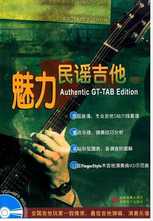 魅力民谣吉他全本电子教程 免费分享给大家