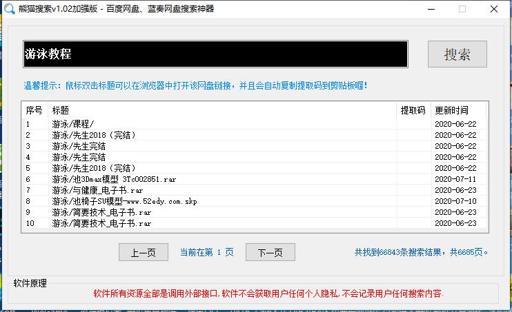 PC熊猫搜索非常棒的全网资源小助手