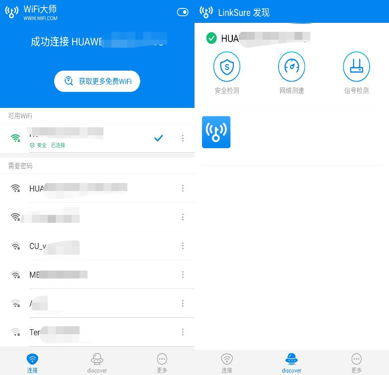 WiFi大师v4.6.79破解去广告版