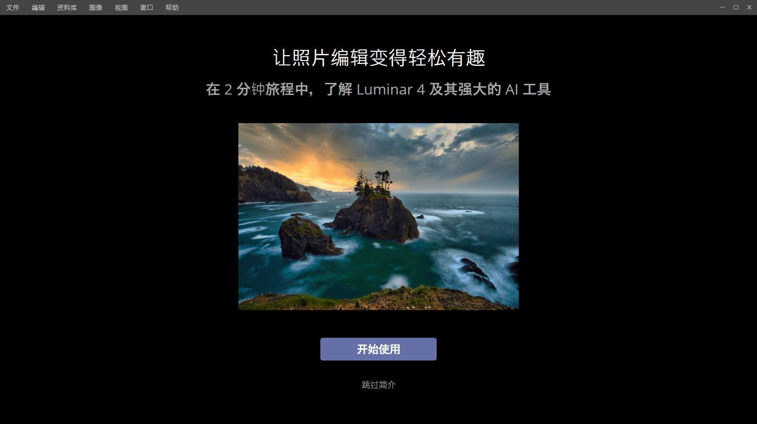 照片编辑器Luminar v4.3.0
