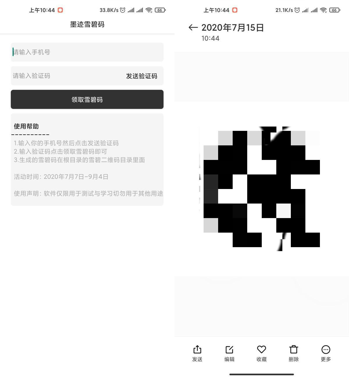 安卓墨迹天气雪碧码生成器 严禁商业用途