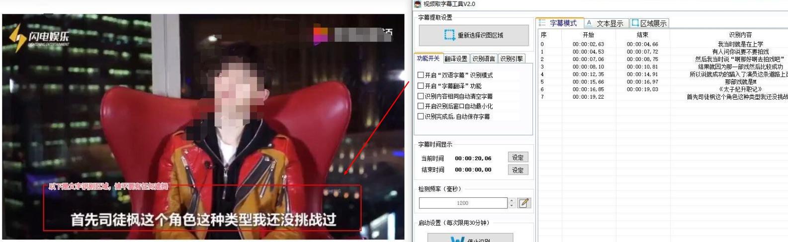 PC视频取字幕单板工具v2.0 支持在线翻译功能