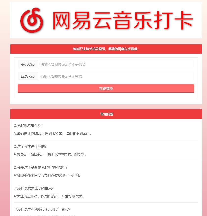 网易音乐300首歌打卡源码 禁止用于商业用途