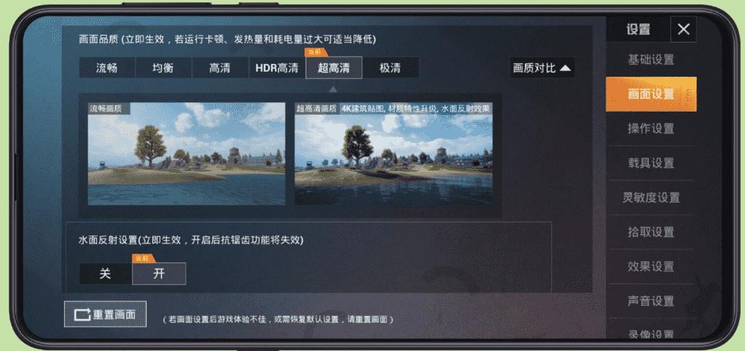 画质阁v7.77 和平精英画质修改助手