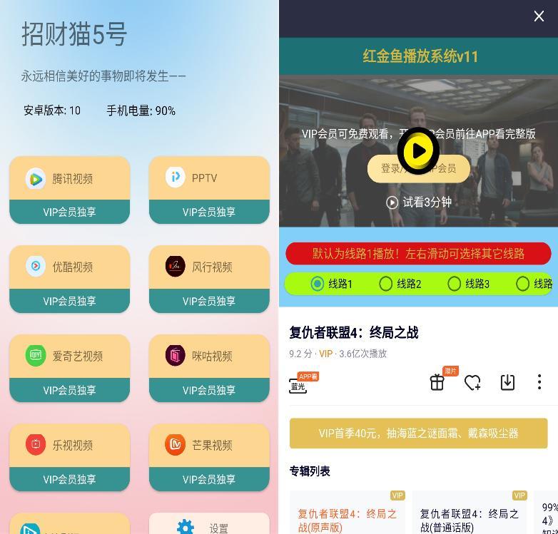 招财猫影视v1.2.8 全网影视解析