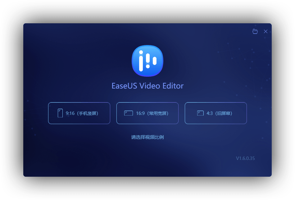 EaseUS Video Editorv1.6.0视频编辑软件