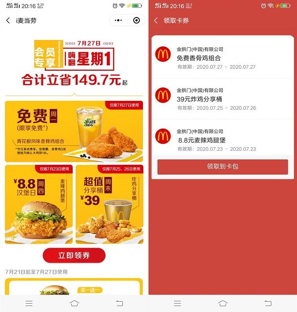 i麦当劳青花椒风味香骨鸡组合 7.27日可用