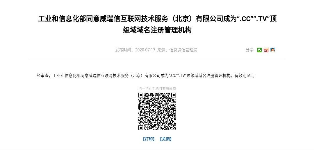 CC域名通过工信部备案许可