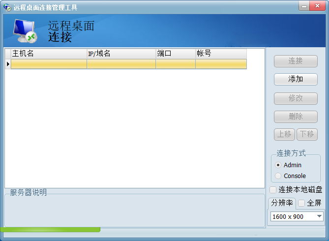 Windows远程桌面管理工具 支持一键连接