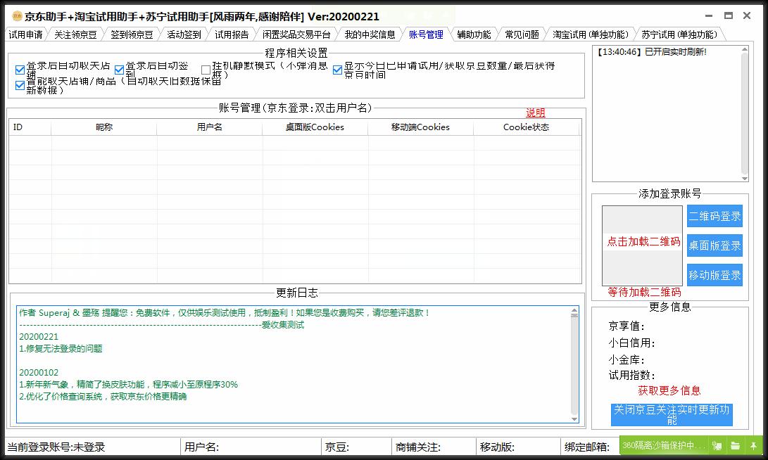 PC苏宁淘宝京东试用申请器 几率获得实物