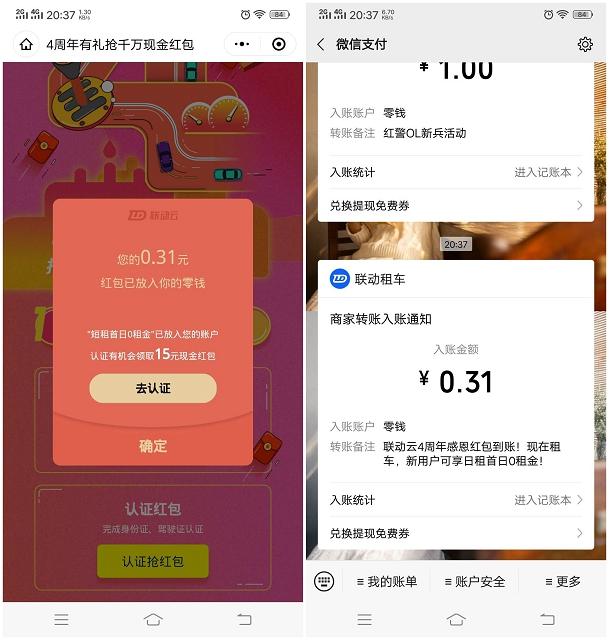 亲测中0.31 必中 联动租车新用户注册领随机现金红包