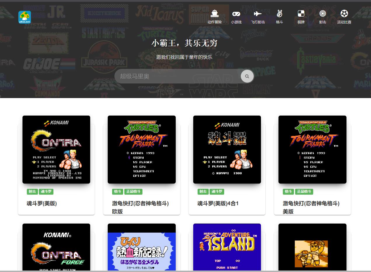 在线网页玩90后小霸王游戏