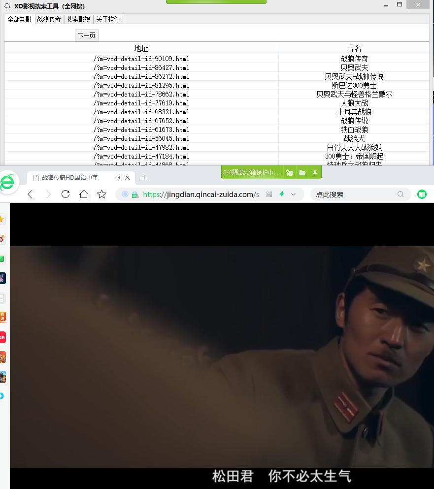 XD全网影视搜索在线播放器