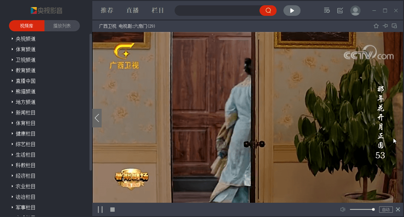 PC央视影音v4.6.6.8绿化版 海量独家资源