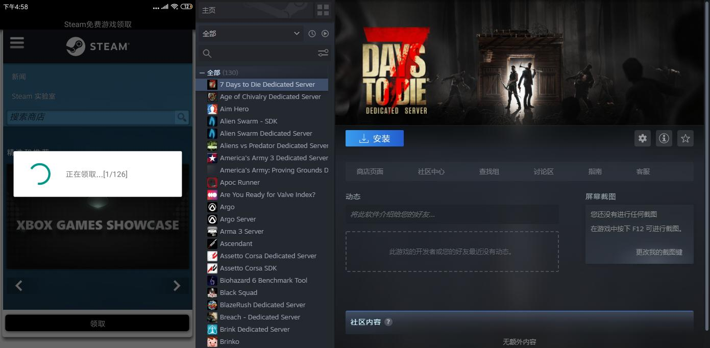 Steam免费游戏一键领取器