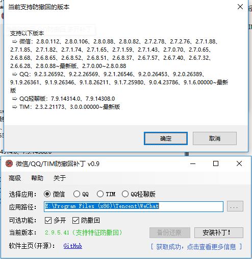 PC微信QQ/TIM防撤回补丁