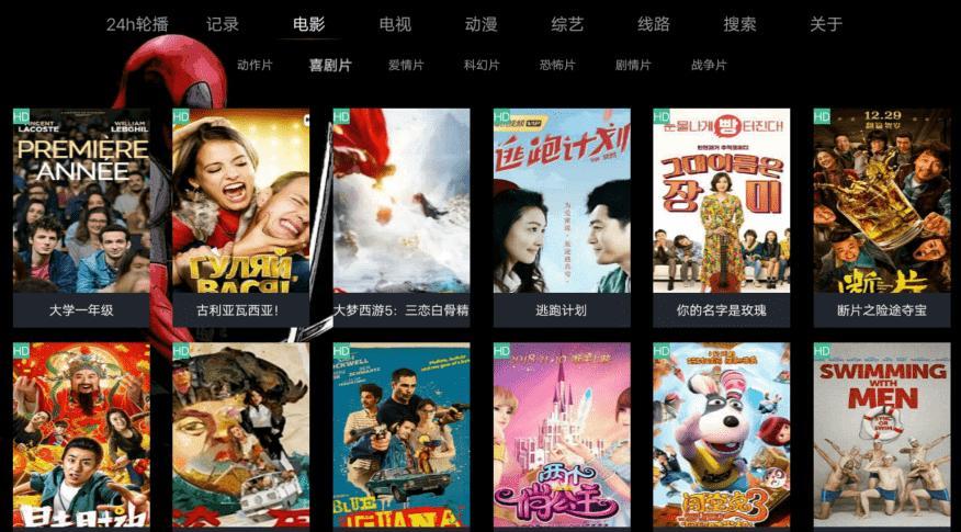 顺子影院v1.0.8.6 电视版多线路影视app