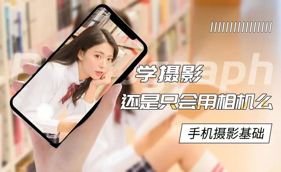 手机摄影基础教程 附带素材 严禁商业用途
