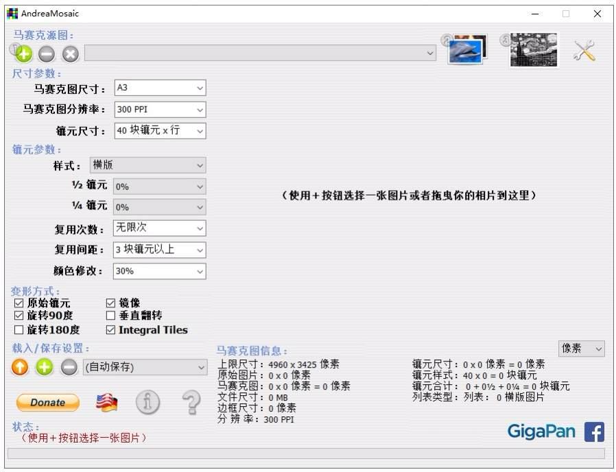 PC马赛克拼图生成单文件版