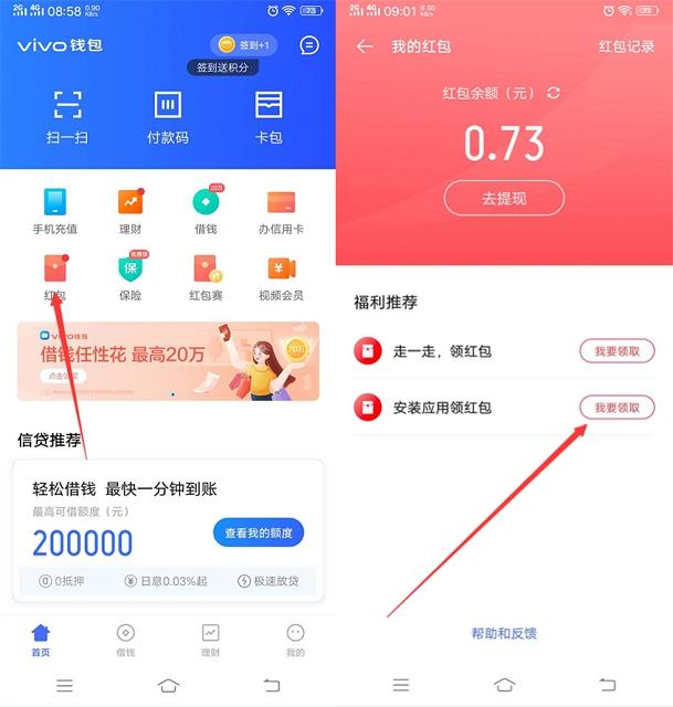 vivo手机用户下载体验软件抽随机现金 亲测中0.73