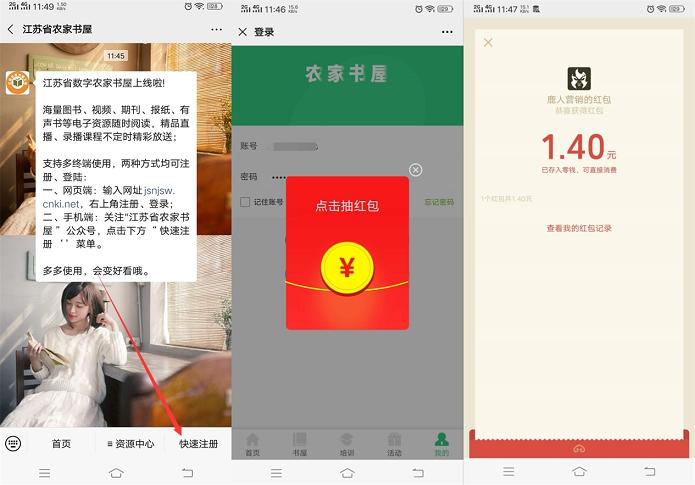 亲测中1.4 江苏省农家书屋首次注册领随机现金红包