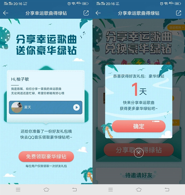 QQ音乐好友礼包免费领取1-200天随机豪华绿钻会