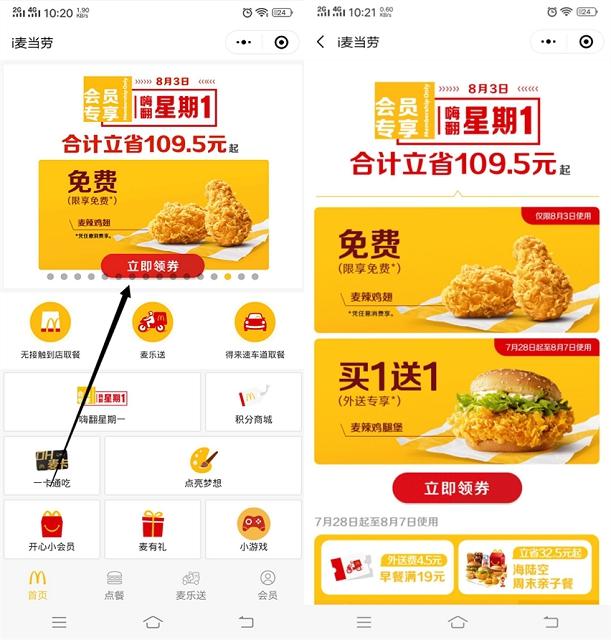 i麦当劳小程序免费领一对麦辣鸡翅 8.3号可用