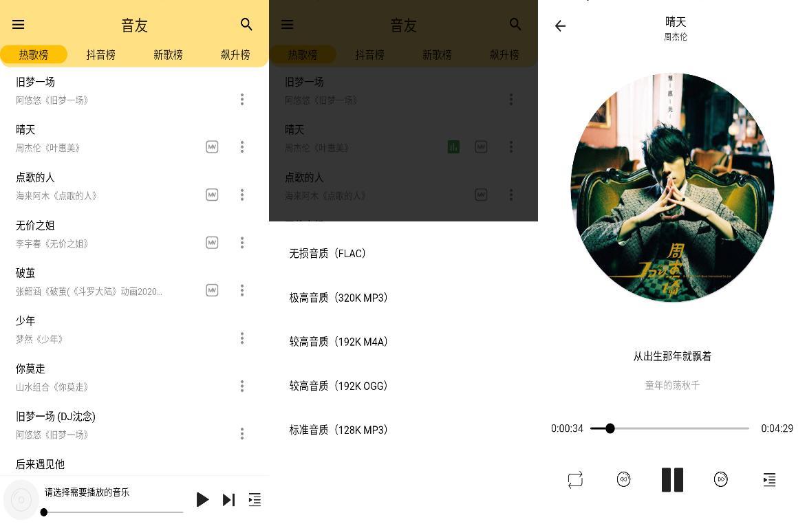 音友v1.1.2 万能音乐下载软件