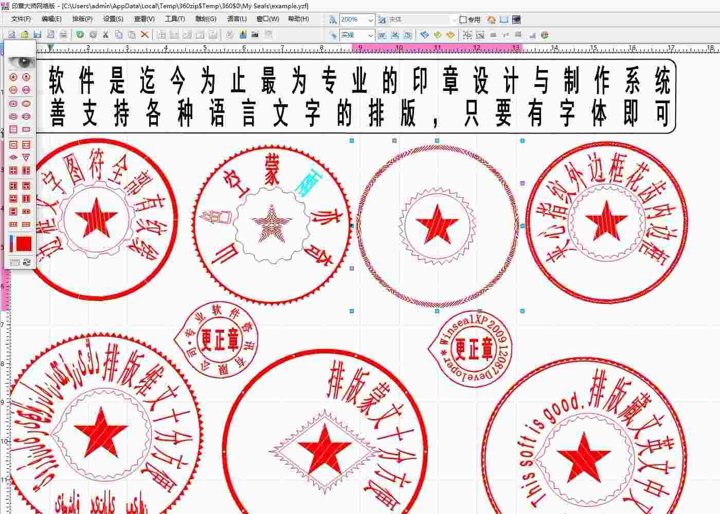 PC印章设计大师v5.0本地版