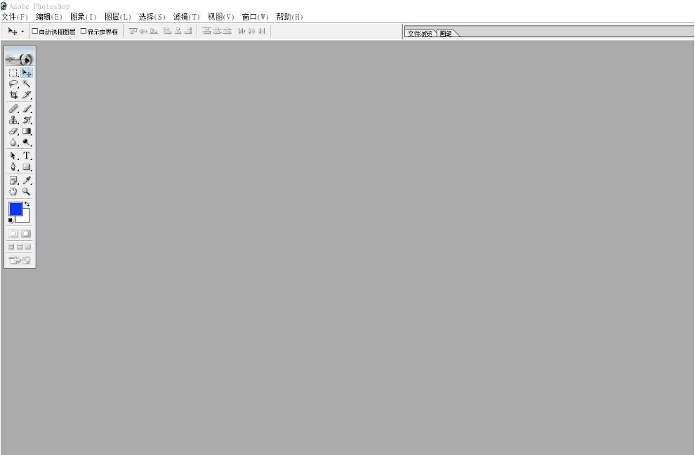 photoshop7.0超小免安装 打开速度飞快