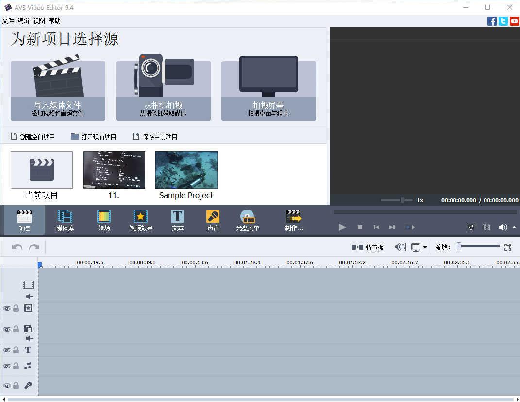 AVS Video Editor v9.4.1.360_视频后期处理